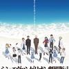 最高かよ・・『シン・エヴァンゲリオン劇場版』14人のキャラ集合の新ポスター公開!!