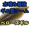 【GEECRACK】水噛み最強ワーム〝ベローズ〟のギルシェイプバージョン「ベローズギル 3.8inch」発売!