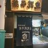 兼平鮮魚店・中洲川端店 / 福岡市博多区上川端町9-152