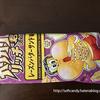 最近食べたアイス『ガリガリ君リッチ レーズンバターサンド味、フォンディ抹茶』