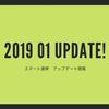 スマート選挙 アップデートのお知らせ 〜2019年2月〜