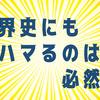 【備忘録】日本史に続いて世界史にもどっぷりハマりそうな件【YouTube】【引きこもりの暇つぶし術】