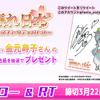 3月22日23時59分締切 金元寿子さん直筆サイン色紙プレゼントキャンペーン