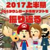 2017年上半期のニンテンドー3DSダウンロード専用ソフトを振り返る!