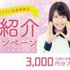 【メニコン】3,000円キャッシュバックキャンペーン