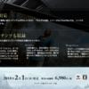 ニンテンドースイッチ『スカイリム』『DOOM』の発売日決定!