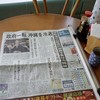 「軽食オハナ」改め「キッチン ポトス」(パチンコ夢屋)で「沖縄そば」 0円(スタンプ10コ)