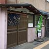 武ちゃん / 札幌市中央区南1条西15丁目