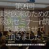 438食目「第26回実地医家のための糖尿病セミナーin筑後で講演させて頂きました」日本糖尿病協会療養指導医取得のための講演会