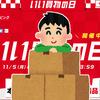 11月11日はYahooショッピングの「いい買い物の日」の本番!楽天のお買い物マラソンは大丈夫?