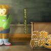 『動物の転校生』matsumo【90夜目】
