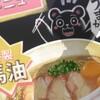 熊本ラーメン考 マー油を馬油と表記することについて:『ラーメン大好き小泉さん』はラーメンを取材して作っているのか?