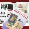 2017年 第33回 銀座 古書の市 カタログが出来ました!