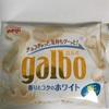 明治ガルボ ホワイトを買ってきましたー! 値段も高くないしホワイトチョコの中でも好きです
