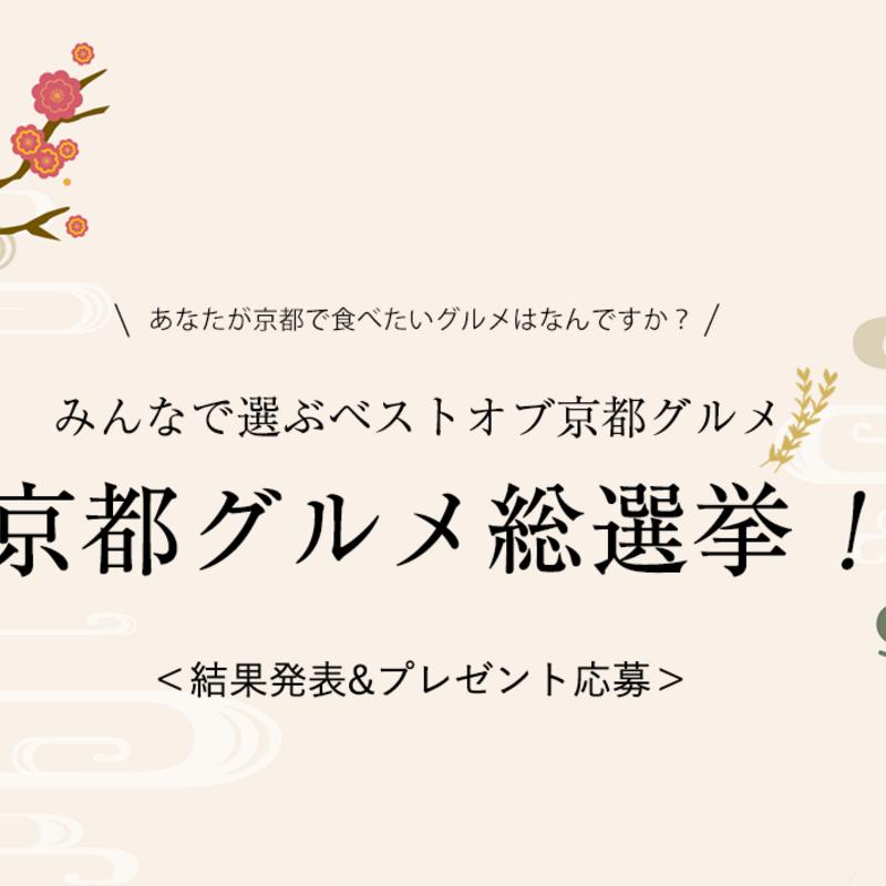 【プレゼント応募付き】京都グルメ総選挙 結果発表!やはりあのグルメがNo.1!?
