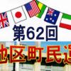 2019年中央地区町民運動会写真での報告 !