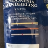 非常においしいKALDI マンデリンのコーヒーを飲んだ感想