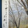 1月12日花と花言葉・歌句