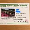 【レースレポート】可児シティマラソン