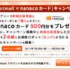Hotmail で nanaco カード