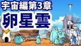 宇宙編第3章 [15]卵星雲【攻略】にゃんこ大戦争