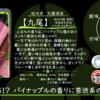 【月曜日の先週の一本!】【九尾】純米吟醸 槽搾り無濾過生原酒 とち酒14&夢ささら【FUKA🍶YO-I】