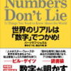 Numbers Don't Lie を読みました