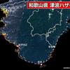 和歌山県 津波ハザードマップ「南海トラフ巨大地震 各地で10m超の大津波」