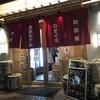 関内駅『金沢乃家 横浜馬車道店』石川県の全酒蔵の日本酒が揃うアンテナショップ的な居酒屋です。