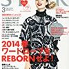 「SPUR」3月号「マンガの中の私たち」第2回とオリンピック