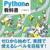 Pythonで統計解析