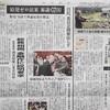 豪雨対応よりカジノ「おかしい」 自由・山本氏「誰のための政治」