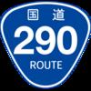 No.054 国道290号