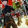 電撃文庫2012年6月新刊予定速報 6月10日発売