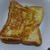 美味しいフレンチトーストの作り方