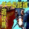 2019年10月12日の逃げ馬予想【太秦S】ヨシオ