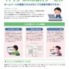 マドック CMS導入サービス【デジタル育成】
