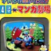 がんばれ森川君2号のゲームと攻略本とサウンドトラック プレミアソフトランキング
