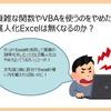 【脱Excel】複雑な関数やVBAを使うのをやめたら、属人化Excelは無くなるのか?