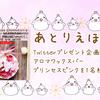 2018/11/8 (木) 11:59迄!第3弾★Twitterにてプレゼント企画を実施中です!~プレゼント商品の詳細有~