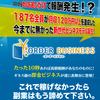 1万円が受け取れて社会貢献も出来るビジネスとは?