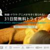 A8.netセルフバックで、U-NEXT31日間無料利用、1650円ゲット!!
