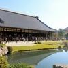 京都、天龍寺で紅葉し始めた曹源池庭園をまったりと楽しむ!