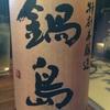 佐賀県 鍋島 特別本醸造