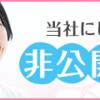 夏祭りのアルバイト!【夏休み人気短期バイト】