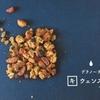 札幌のグラノーラ専門店カクキ・ウェンズデイのパフェと手作りグラノーラの感想です