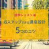 収入アップできる講座設計の5つのコツ【オンライン語学レッスン編】