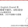 高橋ダン English Chanel 米国・TikTok買収交渉 / 中国PMI発表、コロナ危機から回復(8月3日)