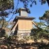 燈明堂の処刑場にのこる 妖気せまる首切場跡(横須賀市)