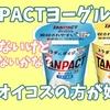 【レビュー】TANPACT(タンパクト)のヨーグルト【正直オイコスの方が好き】